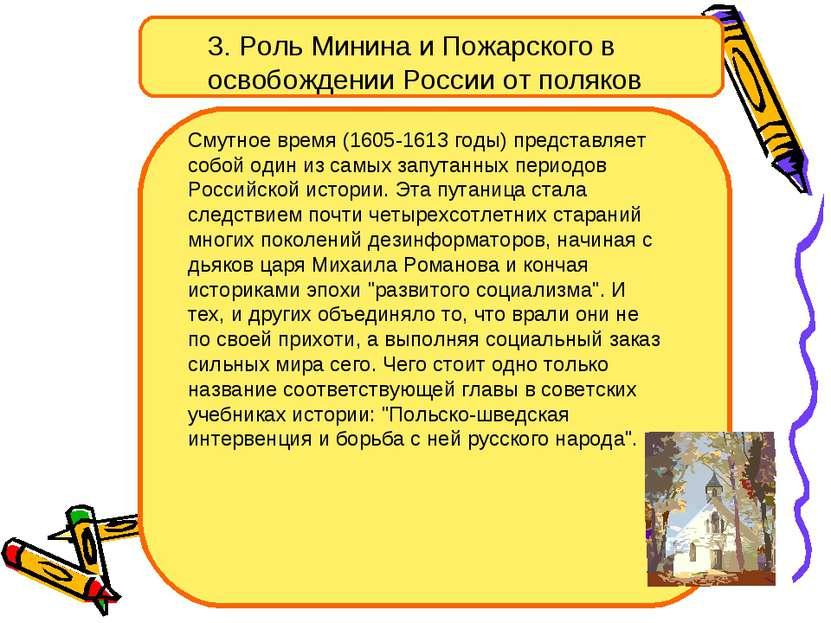 3. Роль Минина и Пожарского в освобождении России от поляков Смутное время (1...