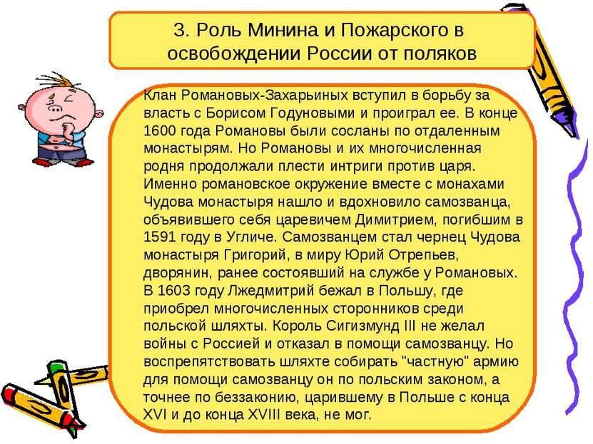 3. Роль Минина и Пожарского в освобождении России от поляков Клан Романовых-З...
