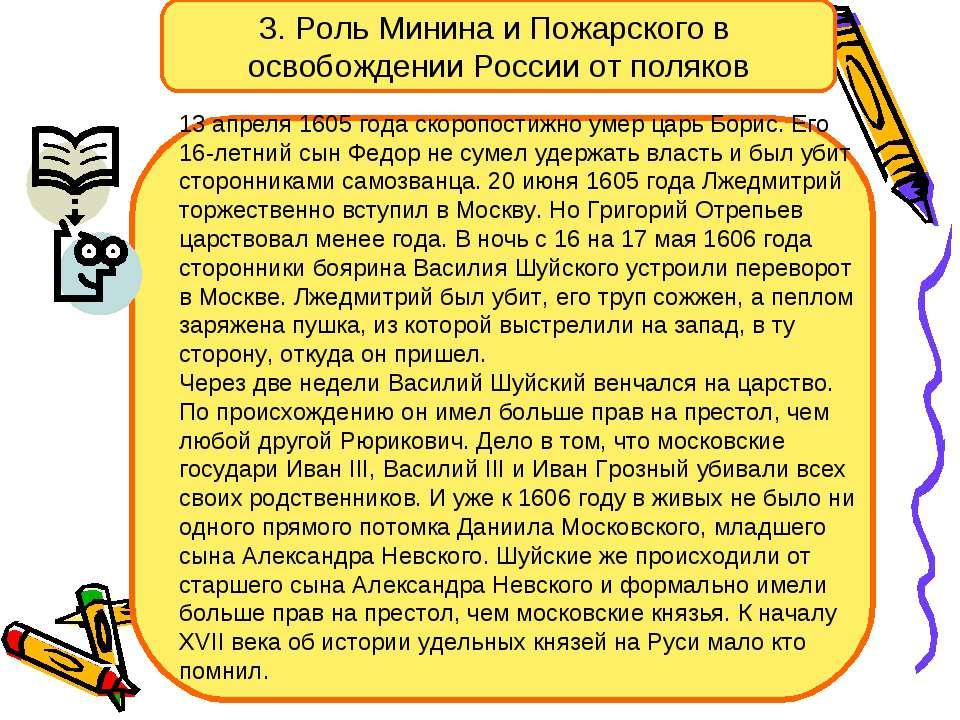 3. Роль Минина и Пожарского в освобождении России от поляков 13 апреля 1605 г...