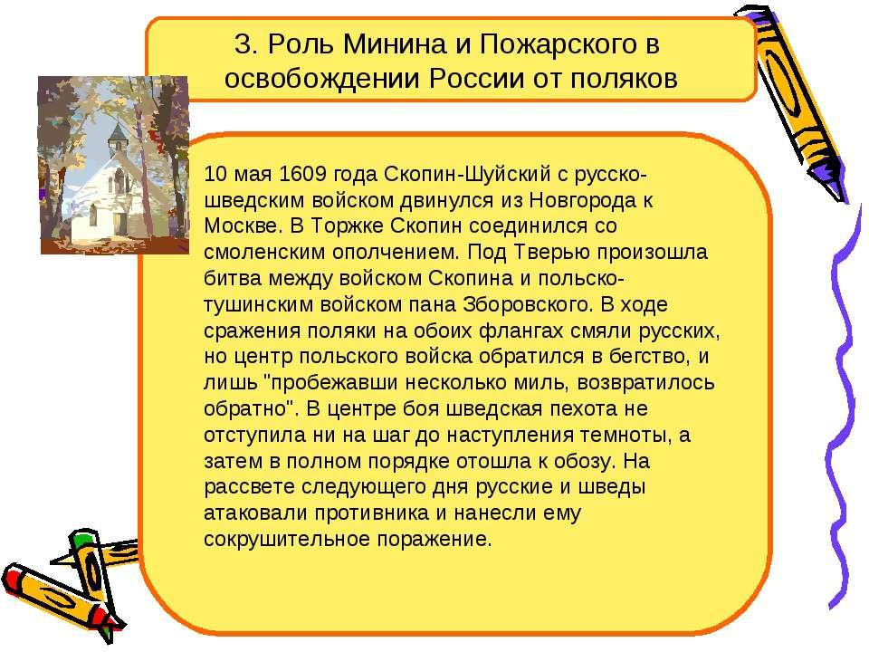 3. Роль Минина и Пожарского в освобождении России от поляков 10 мая 1609 года...