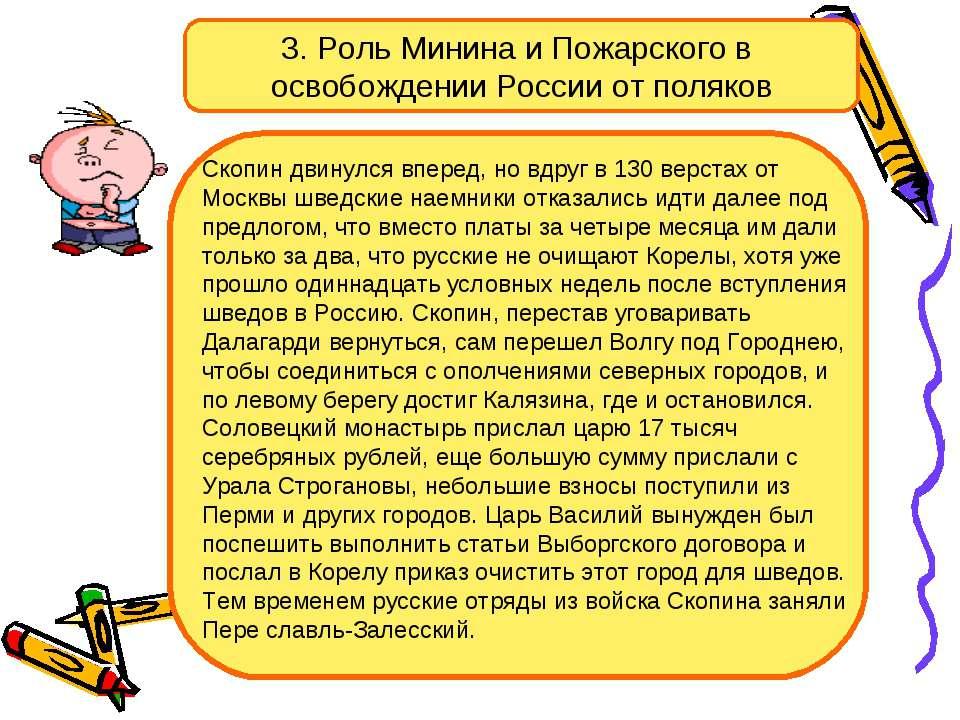 3. Роль Минина и Пожарского в освобождении России от поляков Скопин двинулся ...