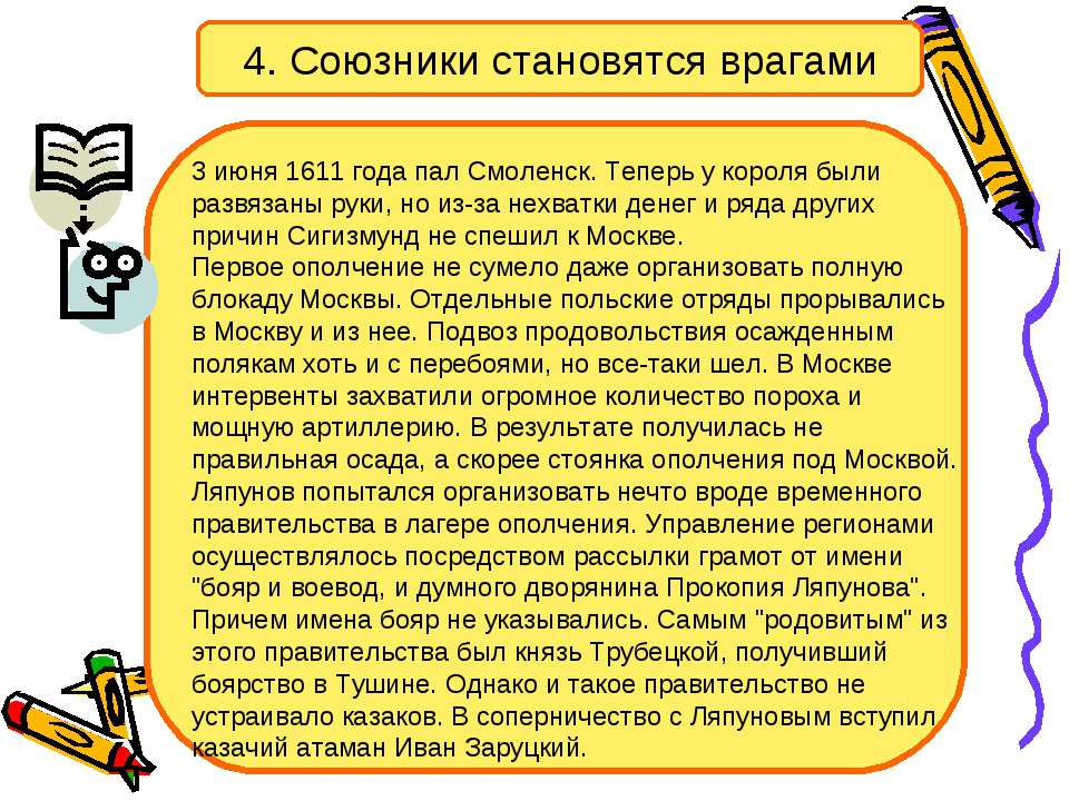 4. Союзники становятся врагами 3 июня 1611 года пал Смоленск. Теперь у короля...
