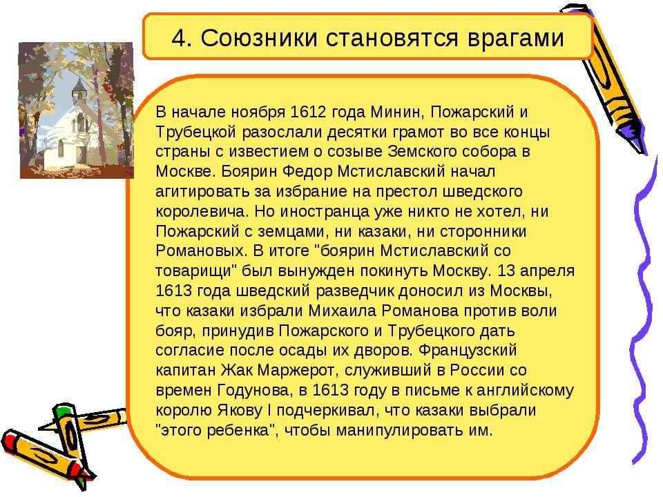 4. Союзники становятся врагами В начале ноября 1612 года Минин, Пожарский и Т...