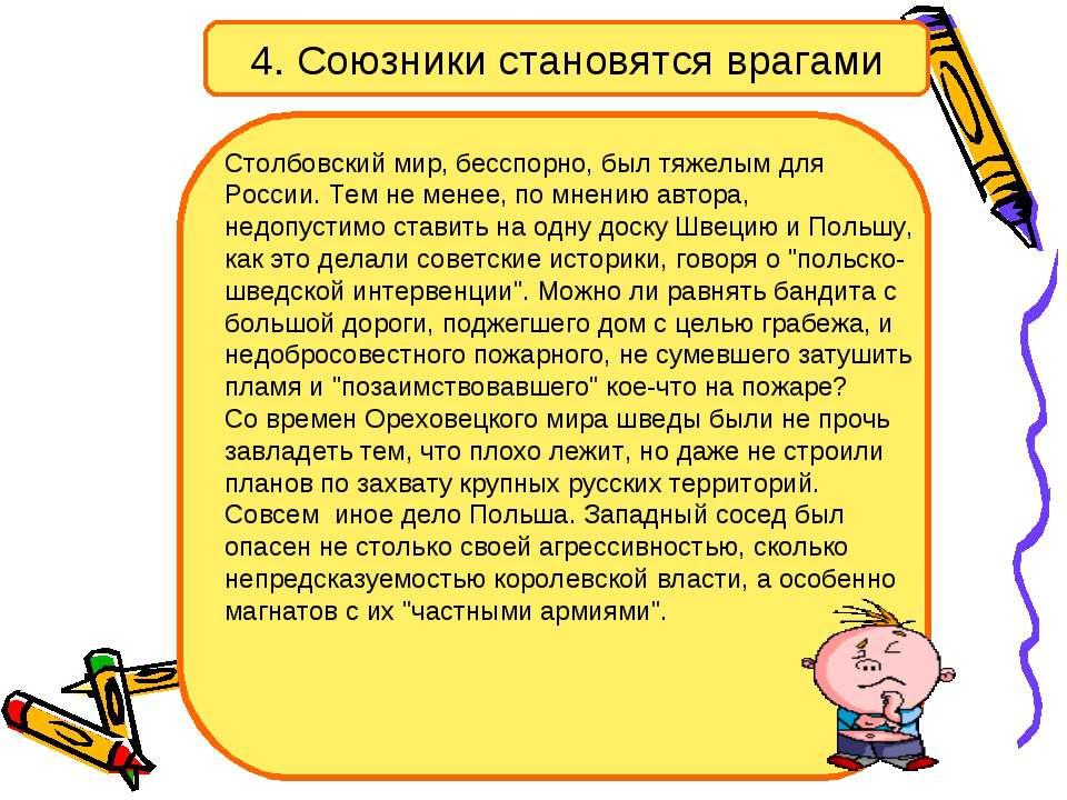 4. Союзники становятся врагами Столбовский мир, бесспорно, был тяжелым для Ро...