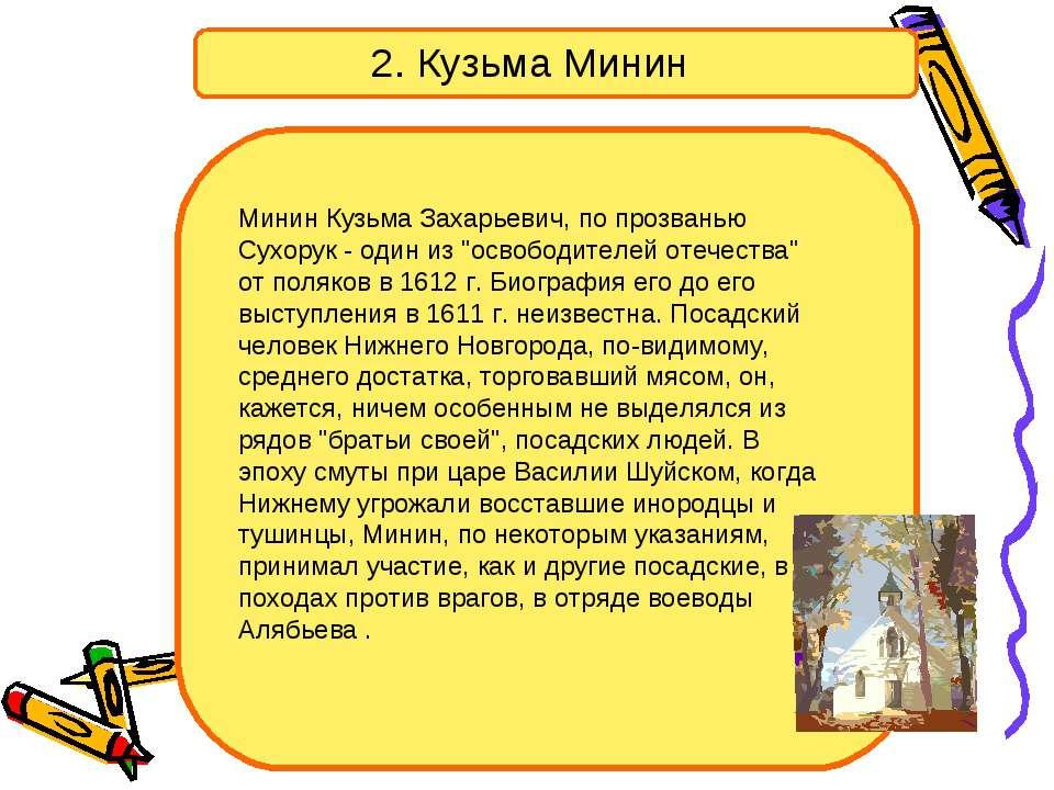 """2. Кузьма Минин Минин Кузьма Захарьевич, по прозванью Сухорук - один из """"осво..."""