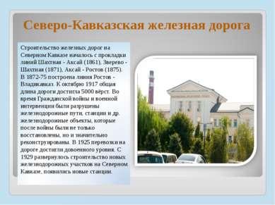 Северо-Кавказская железная дорога Строительство железных дорог на Северном Ка...