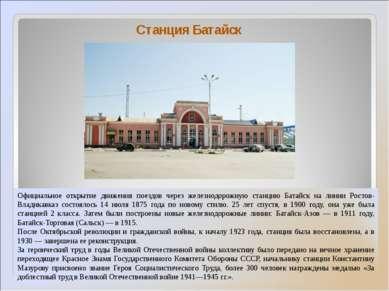 Станция Батайск Официальное открытие движения поездов через железнодорожную с...