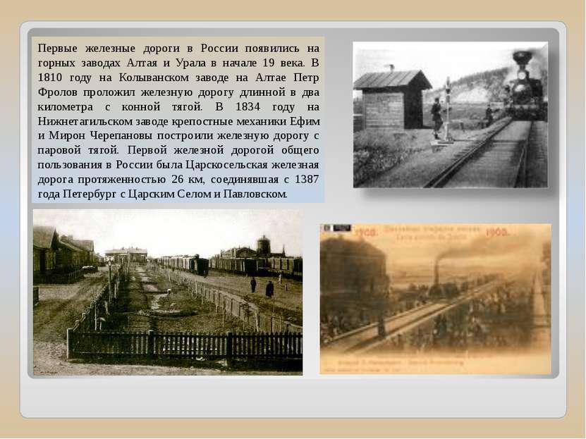 Первые железные дороги в России появились на горных заводах Алтая и Урала в н...