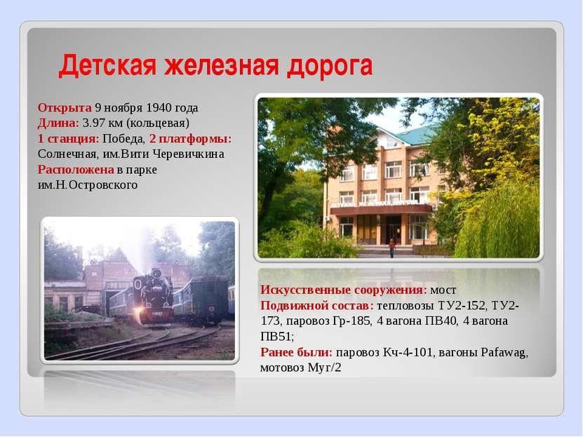 Детская железная дорога Открыта 9 ноября 1940 года Длина: 3.97 км (кольцевая)...