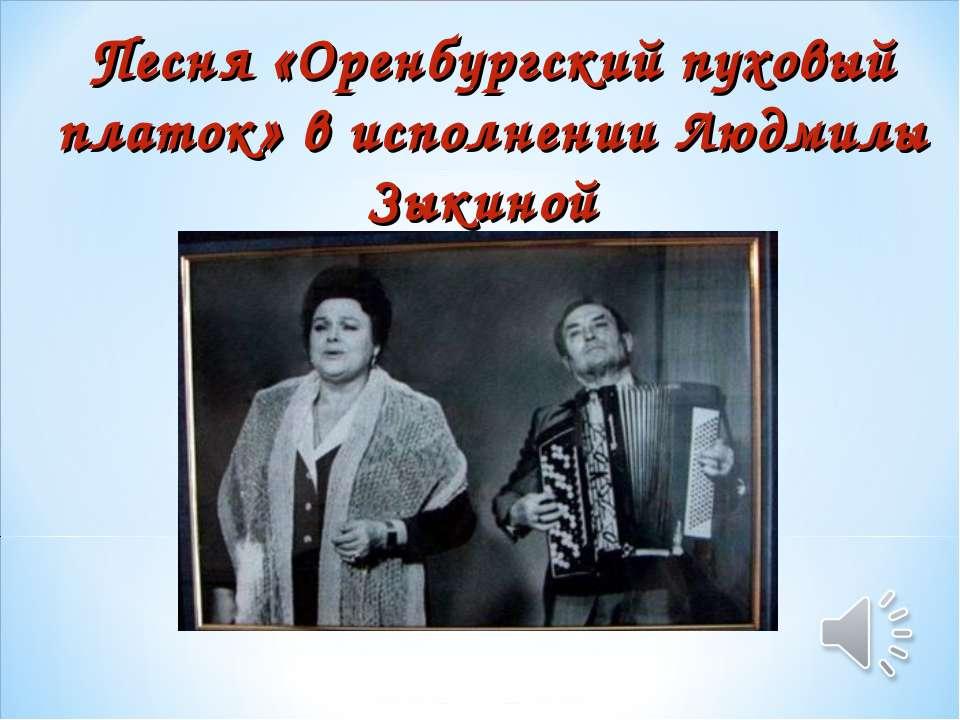 Песня «Оренбургский пуховый платок» в исполнении Людмилы Зыкиной