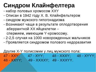 Синдром Клайнфелтера - набор половых хромосом XXY - Описан в 1942 году Х.В....