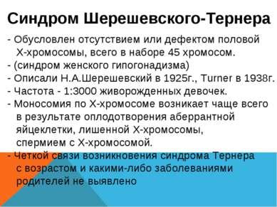 Синдром Шерешевского-Тернера - Обусловлен отсутствием или дефектом половой Х-...