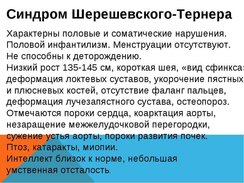 Синдром Шерешевского-Тернера Характерны половые и соматические нарушения. Пол...