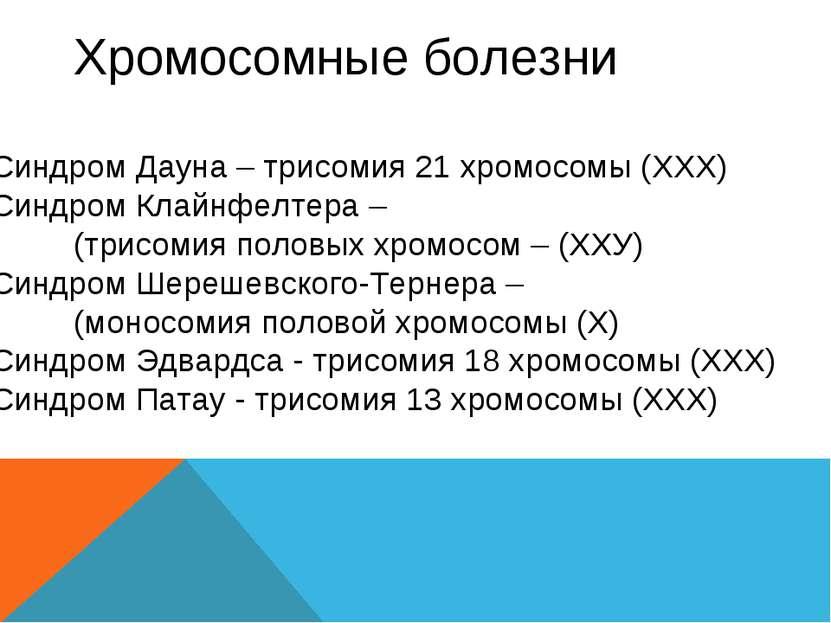 Хромосомные болезни Синдром Дауна – трисомия 21 хромосомы (ХХХ) Синдром Клайн...