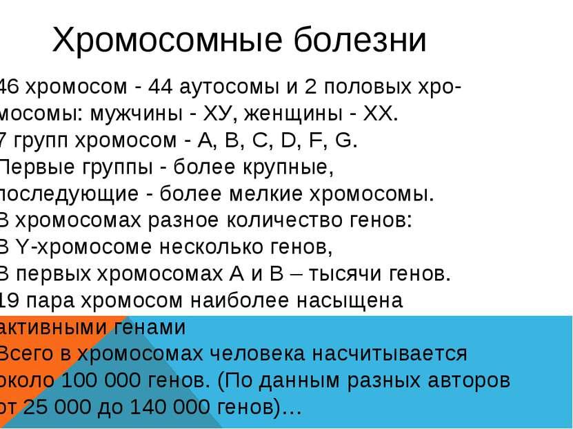 Хромосомные болезни 46 хромосом - 44 аутосомы и 2 половых хро- мосомы: мужчин...
