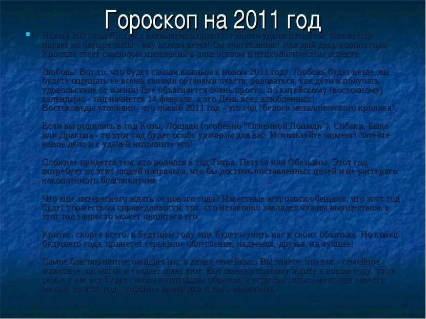 Гороскоп на 2011 год Новый 2011 год Кролика несомненно принесет много удачи и...
