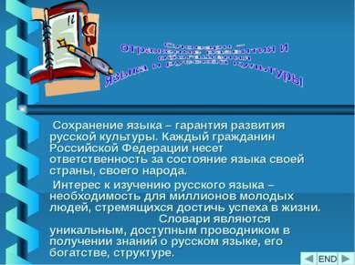 Сохранение языка – гарантия развития русской культуры. Каждый гражданин Росси...