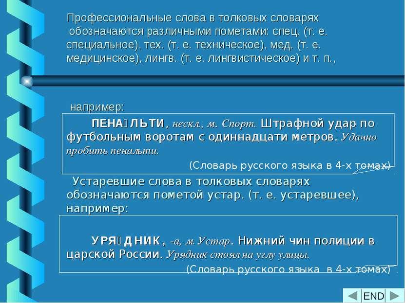 Профессиональные слова в толковых словарях обозначаются различными пометами: ...
