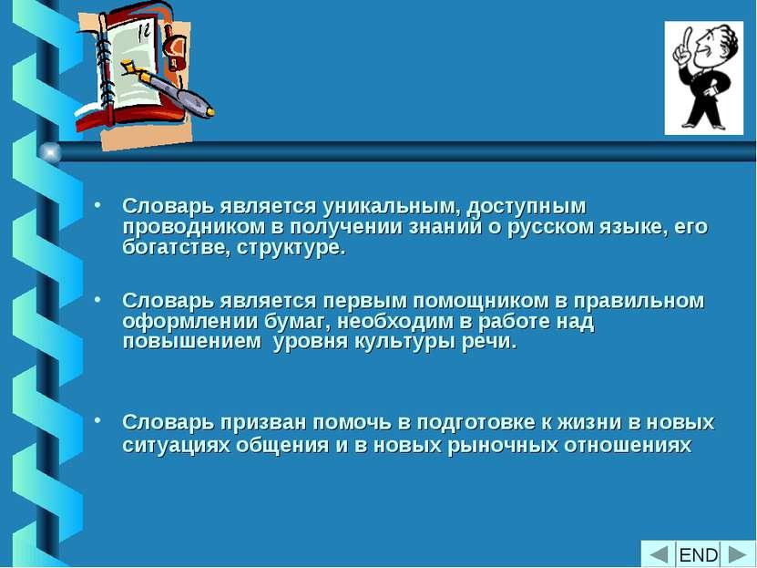 Словарь является уникальным, доступным проводником в получении знаний о русск...