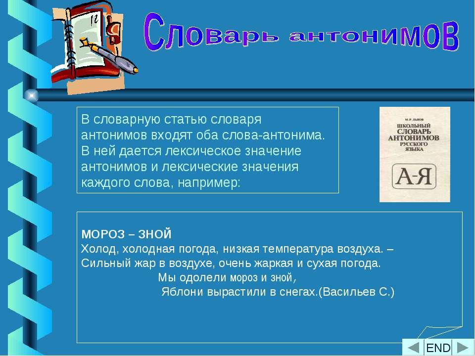 В словарную статью словаря антонимов входят оба слова-антонима. В ней дается ...