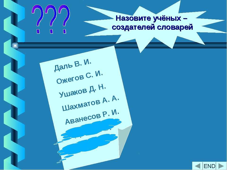 Даль В. И. Ожегов С. И. Ушаков Д. Н. Шахматов А. А. Аванесов Р. И. Щерба Л. В...