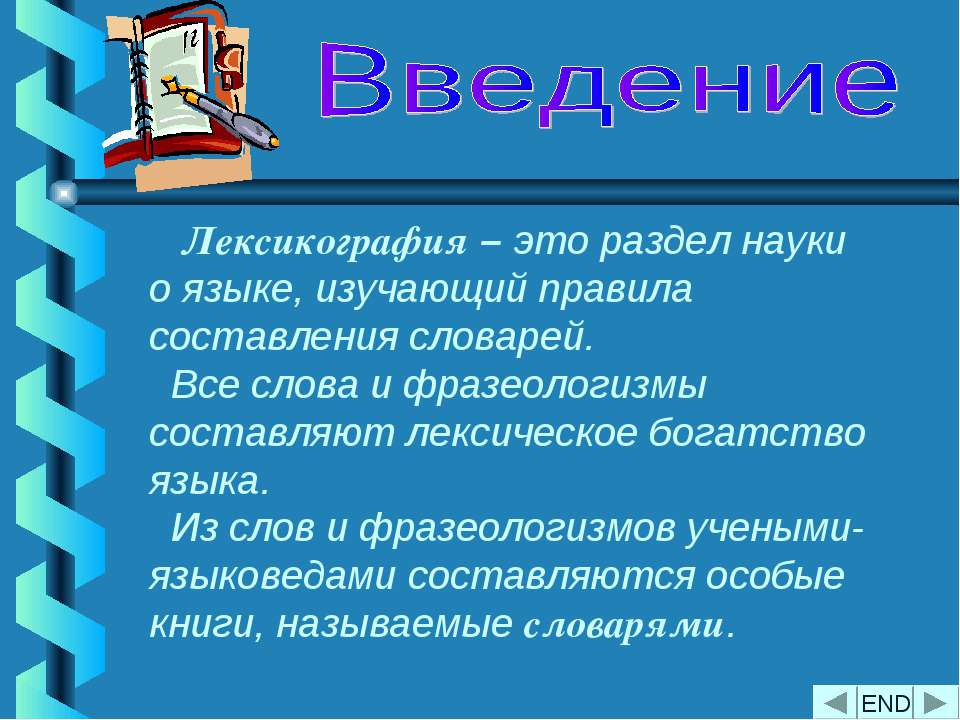 Лексикография – это раздел науки о языке, изучающий правила составления слова...