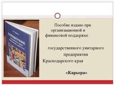 Пособие издано при организационной и финансовой поддержке государственного ун...