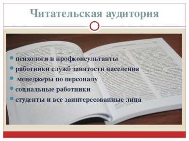 Читательская аудитория психологи и профконсультанты работники служб занятости...