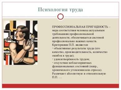 Психология труда ПРОФЕССИОНАЛЬНАЯ ПРИГОДНОСТЬ – мера соответствия человека ак...