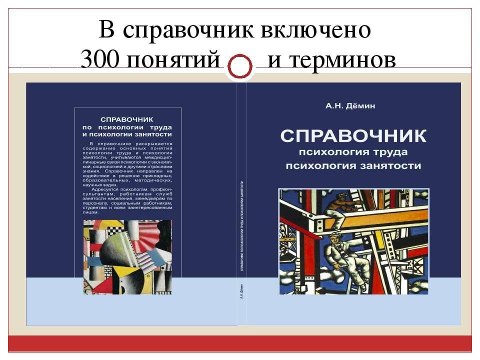 В справочник включено 300 понятий и терминов