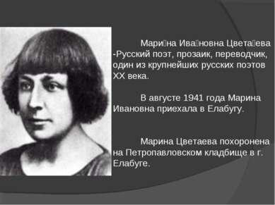Мари на Ива новна Цвета ева -Русский поэт, прозаик, переводчик, один из крупн...