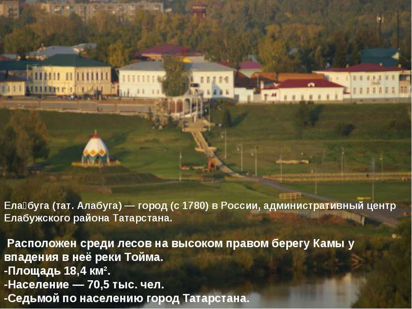 Ела буга (тат. Алабуга) — город (с 1780) в России, административный центр Ела...