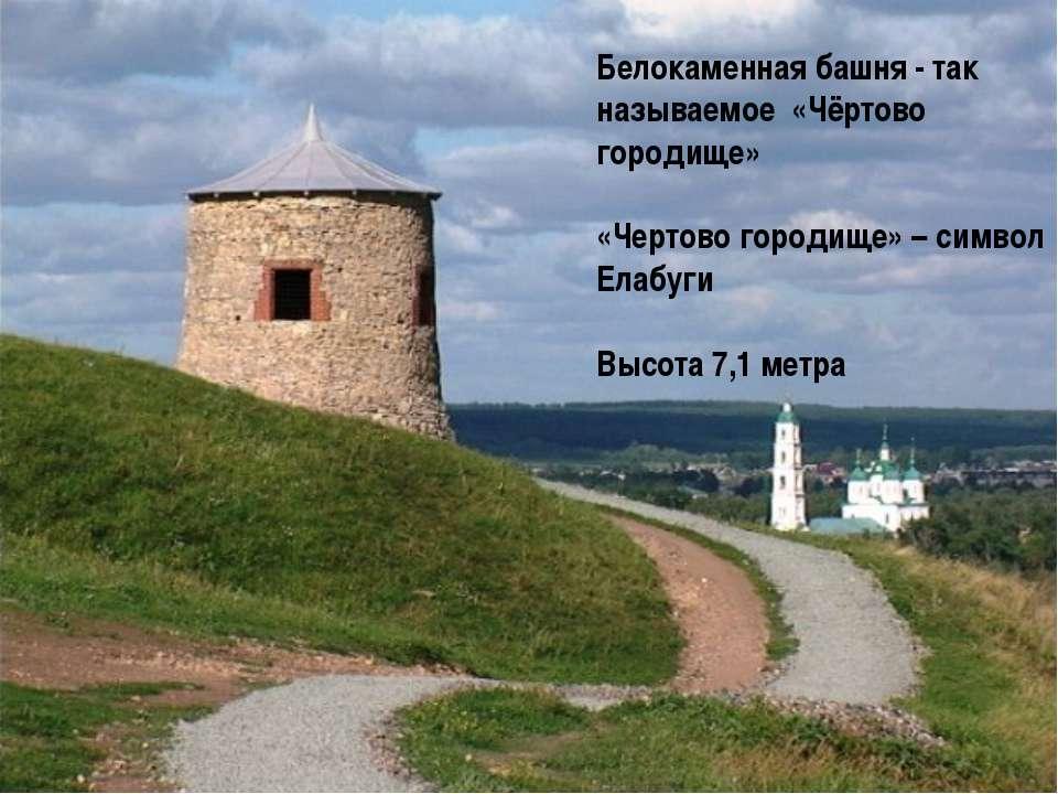 Белокаменная башня - так называемое «Чёртово городище» «Чертово городище» – с...