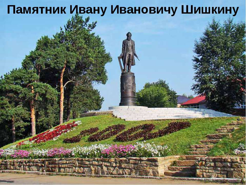 Памятник Ивану Ивановичу Шишкину