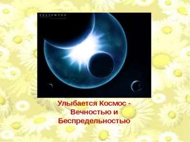 Улыбается Космос - Вечностью и Беспредельностью