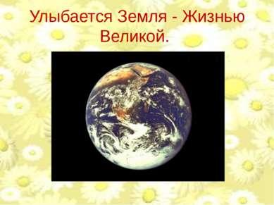 Улыбается Земля - Жизнью Великой.