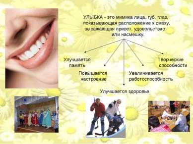 УЛЫБКА - это мимика лица, губ, глаз, показывающая расположение к смеху, выраж...