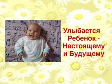 Улыбается Ребенок - Настоящему и Будущему