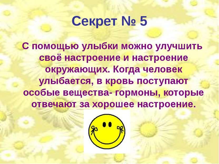 Секрет № 5 С помощью улыбки можно улучшить своё настроение и настроение окруж...