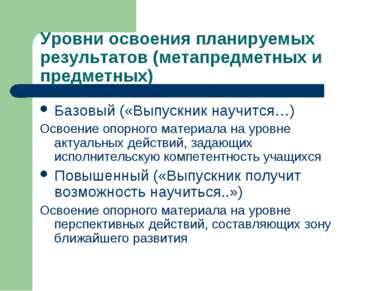 Уровни освоения планируемых результатов (метапредметных и предметных) Базовый...