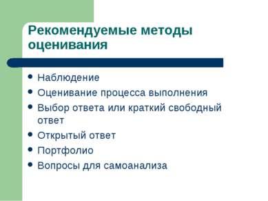 Рекомендуемые методы оценивания Наблюдение Оценивание процесса выполнения Выб...
