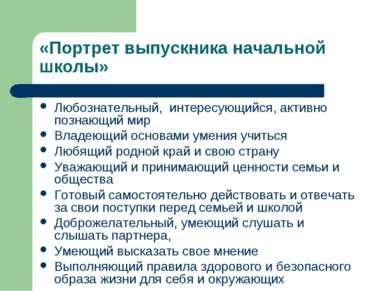 «Портрет выпускника начальной школы» Любознательный, интересующийся, активно ...