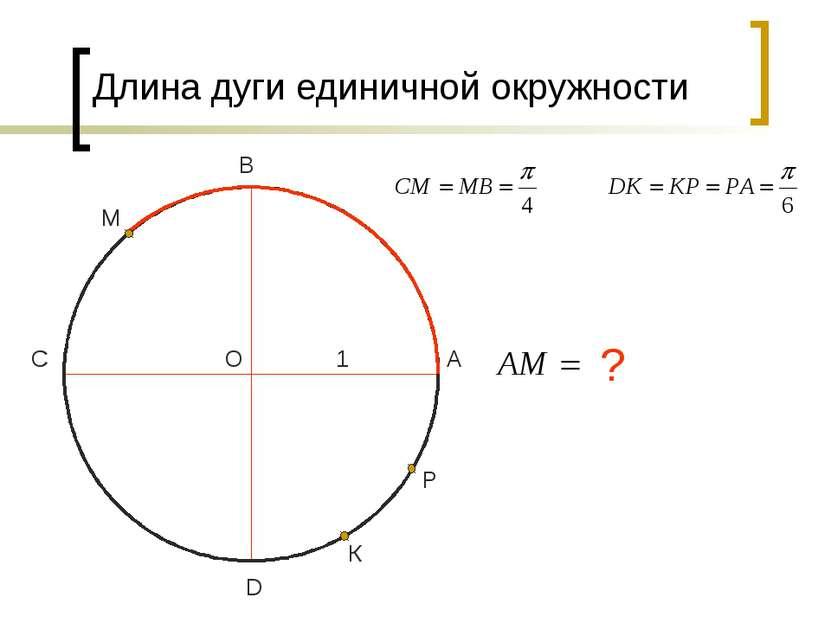 Длина дуги единичной окружности О D С В А 1 М К Р ?