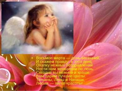 Восьмое марта — день весенний, И скажем правду: в этот день Охапку нежных поз...