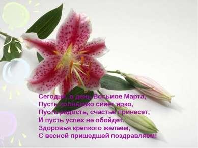 Сегодня, в день Восьмое Марта, Пусть солнышко сияет ярко, Пусть радость, счас...
