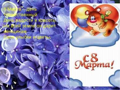 8 Марта – день торжественный День радости и красоты. На всей земле он дарит ж...