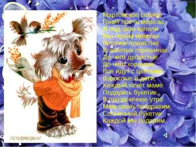 Мартовское солнце Гонит прочь морозы, И под звон капели Мы несем мимозы Веточ...