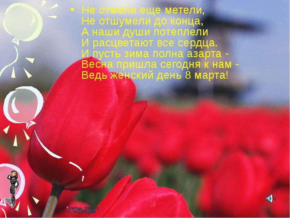 Не отмели еще метели, Не отшумели до конца, А наши души потеплели И расцветаю...