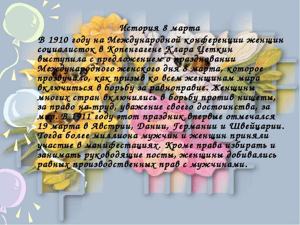 История 8 марта В 1910 году на Международной конференции женщин социалисток в...