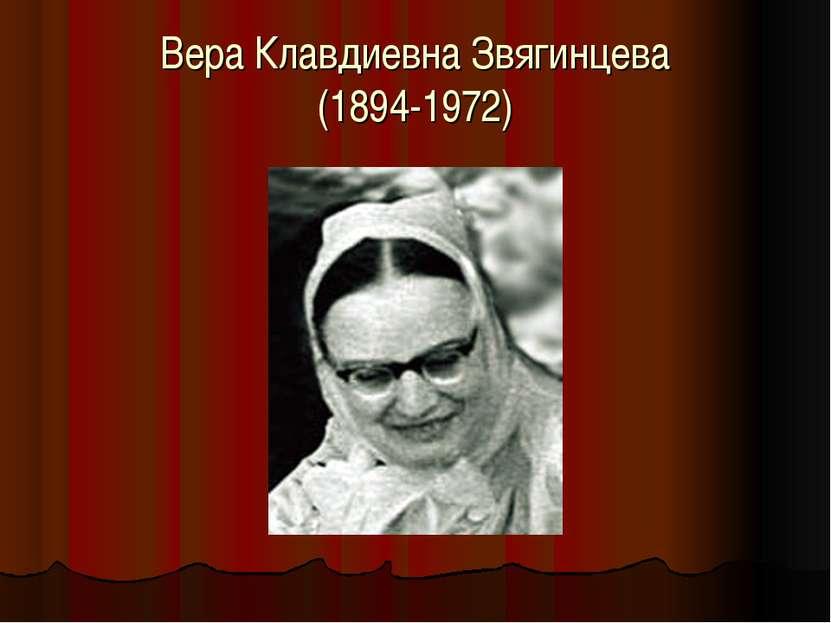 Вера Клавдиевна Звягинцева (1894-1972)
